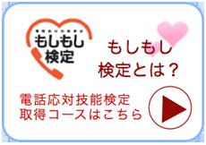 エスパス・マナーアカデミー